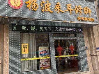 杨波采耳修脚(磐安旗舰店)