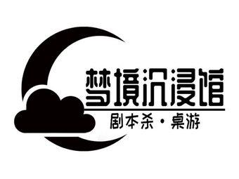 梦境沉浸馆剧本杀推理社(财富中心店)