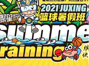 聚星篮球训练营(五塘校区)