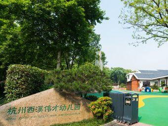 杭州西溪伟才幼儿园