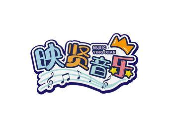 映贤音乐(吾悦校区)
