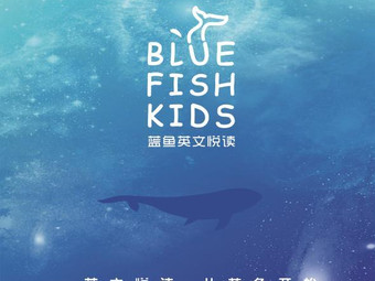博观教育·蓝鱼英文悦读