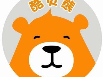 酷贝熊亲子·电玩·蹦床乐园(好又多超市店)