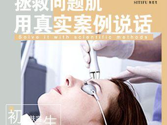 SITIFU斯缇芙物理学肌肤管理(曼巴特店)