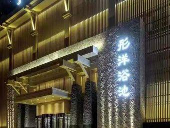 彤洋浴池(松州明珠店)