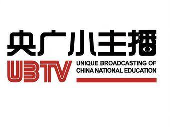 央广UBTV小主播(金鹰校区)