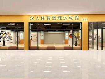 众人体育少儿篮球运动馆(滨湖店)