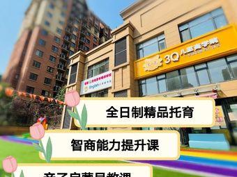 智蕾儿童成长中心·3Q儿童商学院