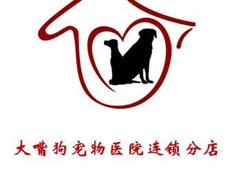 亲宠缘宠物诊所(大嘴狗宠物医院连锁分店)