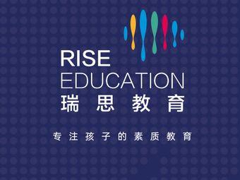 瑞思教育(万象城校区)
