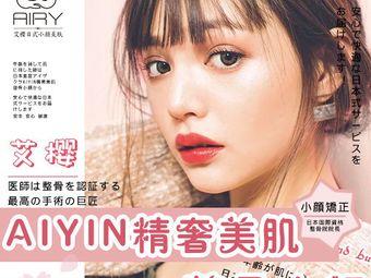 日本AIYIN艾樱精奢美肌日式美容整骨沙龙