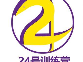 24号篮球羽毛球训练营(奥体中心)