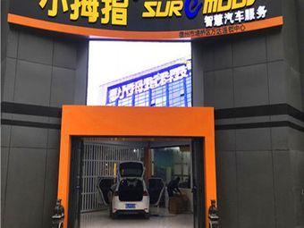 小拇指智慧汽车服务中心(万达店)