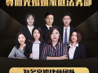 尊而光(长沙)律师事务所