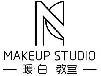暖·白 Makeup•美妆教室(万达广场店)