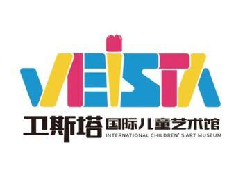 卫斯塔国际儿童艺术馆