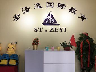 圣泽逸国际教育