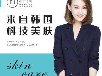 朴荷·韩国皮肤管理中心(吴江太湖苏州湾店)
