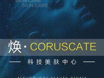 焕·Coruscate科技美肤中心