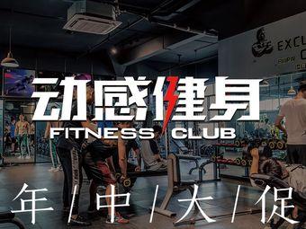 动感健身俱乐部