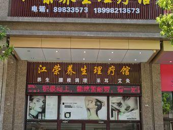 江荣养生馆