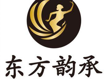 香港东方韵承国际形体礼仪学院