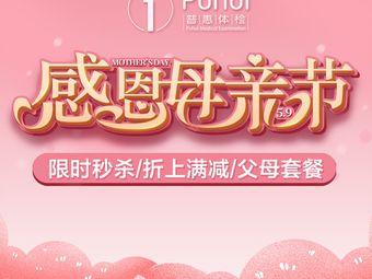 洛阳普惠体检中心(洛龙店)