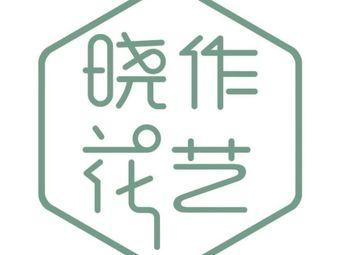 晓作花艺学校