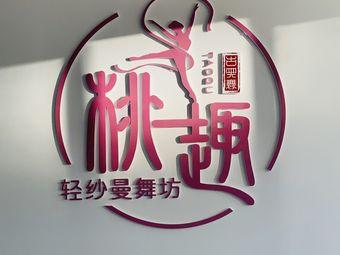 桃趣·轻纱曼舞坊