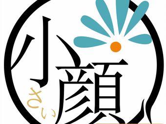 SEAS小颜·日本直营小颜正骨美容サロン(大洋店)