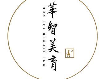 HZMY ART·化妆培训·美甲·美睫(铁西店)