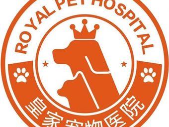 皇家宠物医院