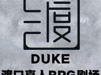 DUKE·渡口真人RPG剧场