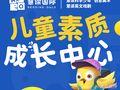 慧读国际儿童素质成长中心(燕郊福成校区)