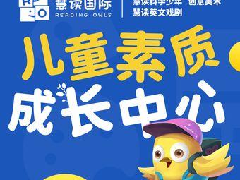 慧读国际儿童素质成长中心(望京校区)