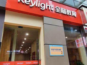Keylight 全脑教育(正弘城校区)