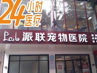 派联宠物医院(转诊中心新生路店)