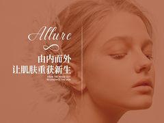 Allure Skin Management澳丽尔皮肤管理中心的图片