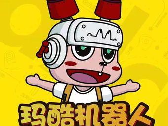 玛酷机器人编程中心(通州校区)