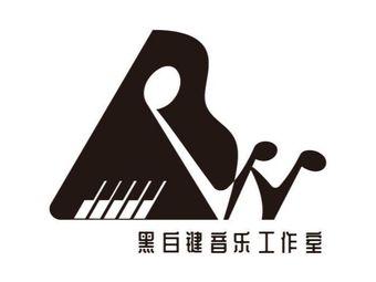 黑白键音乐工作室