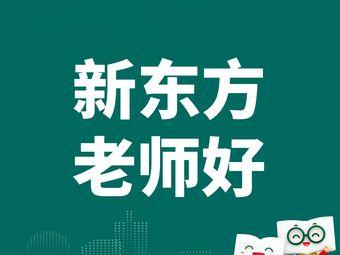 新东方(双流优品道店)