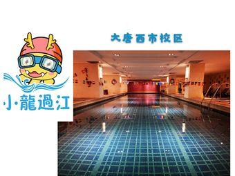 小龙过江游泳培训(大唐西市校区)