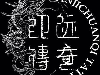印迹传奇刺青纹身