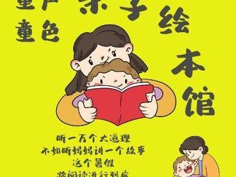 宁波童声童色绘本馆