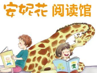 安妮花绘本阅读馆(渝北鲁能星城馆)