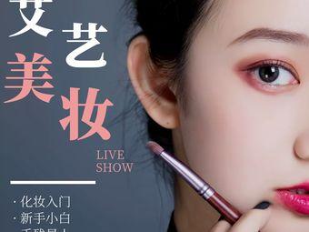 艾艺丨美容美妆丨美甲美睫丨职业培训