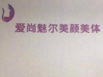 爱尚魅尔美容机构(苏荷公寓店)
