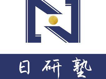 日研塾·日语教育
