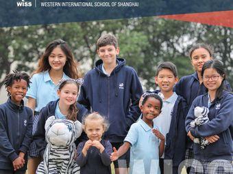 WISS上海西华外籍人员子女学校