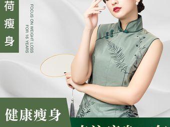 纤荷瘦身形象管理连锁机构(安庆路店)